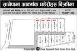 Residential Land(8 ropani) on Sale at Sanepa,opposite to CG office @ 52,75,000 per anna